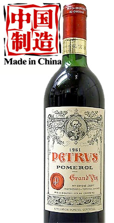 petrus made in china